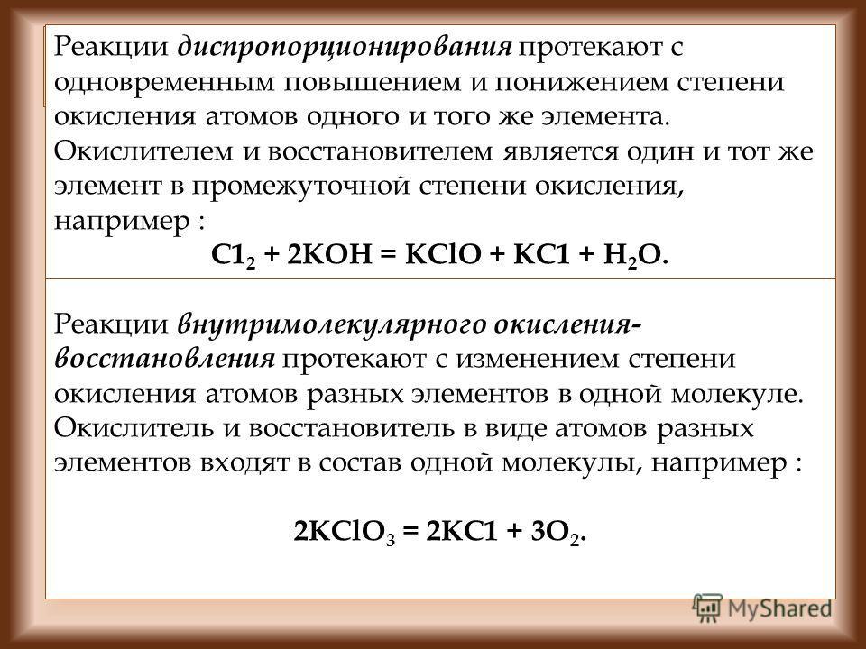 ОВР и их типология Реакции межмолекулярного окисления-восстановления ( наиболее многочисленные ) протекают с изменением степени окисления атомов элементов в молекулах разных веществ. Окислитель и восстановитель - разные молекулы, например : 2KI + С1