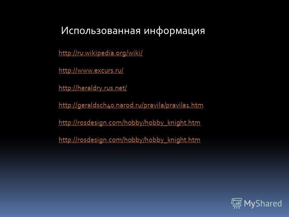 http://ru.wikipedia.org/wiki/ http://www.excurs.ru/ http://heraldry.rus.net/ http://geraldsch40.narod.ru/pravila/pravila1. htm http://rosdesign.com/hobby/hobby_knight.htm Использованная информация