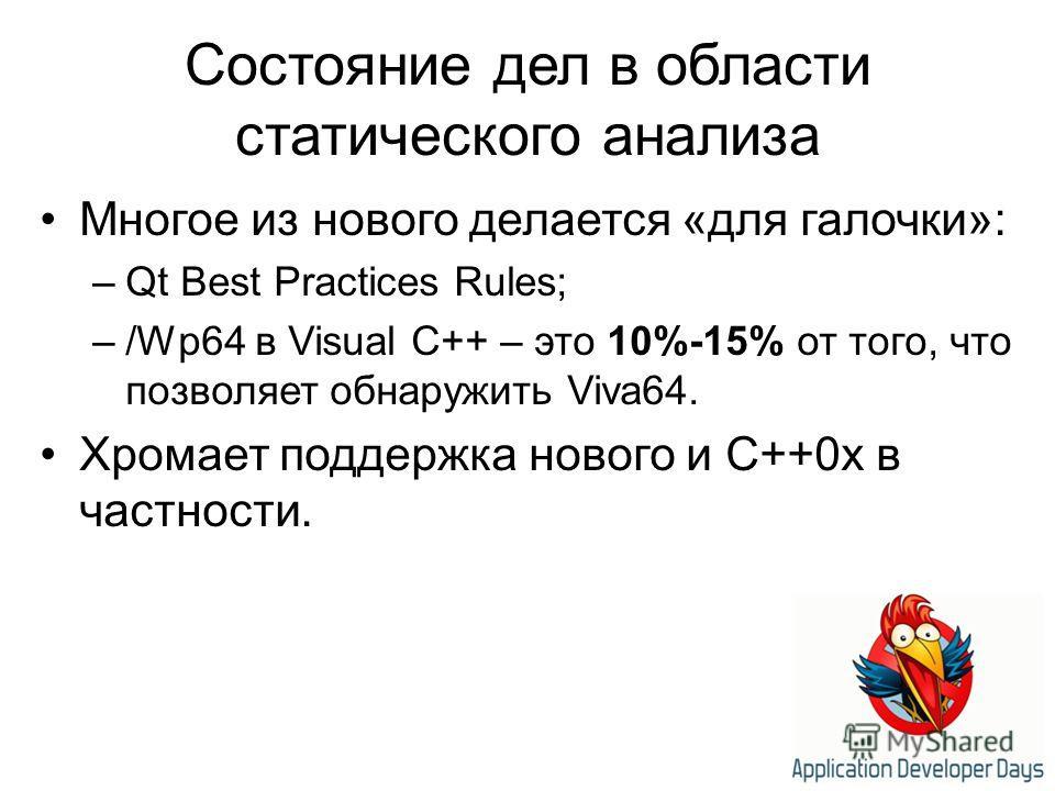Состояние дел в области статического анализа Многое из нового делается «для галочки»: –Qt Best Practices Rules; –/Wp64 в Visual C++ – это 10%-15% от того, что позволяет обнаружить Viva64. Хромает поддержка нового и C++0x в частности.