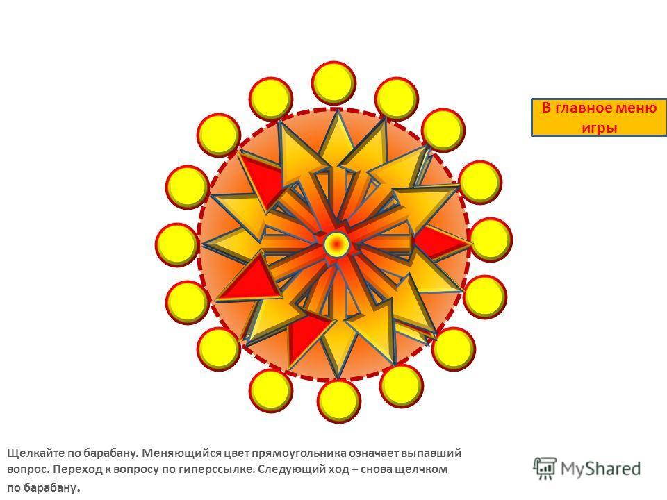Щелкайте по барабану. Меняющийся цвет прямоугольника означает выпавший вопрос. Переход к вопросу по гиперссылке. Следующий ход – снова щелчком по барабану. В главное меню игры