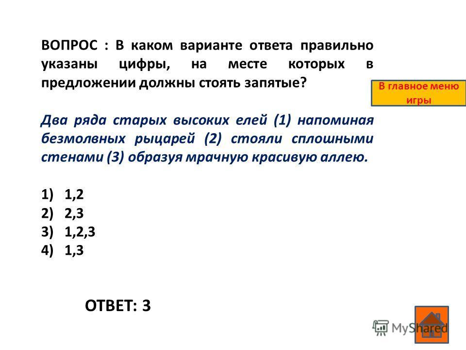 ВОПРОС : В каком варианте ответа правильно указаны цифры, на месте которых в предложении должны стоять запятые? Два ряда старых высоких елей (1) напоминая безмолвных рыцарей (2) стояли сплошными стенами (3) образуя мрачную красивую аллею. 1)1,2 2)2,3