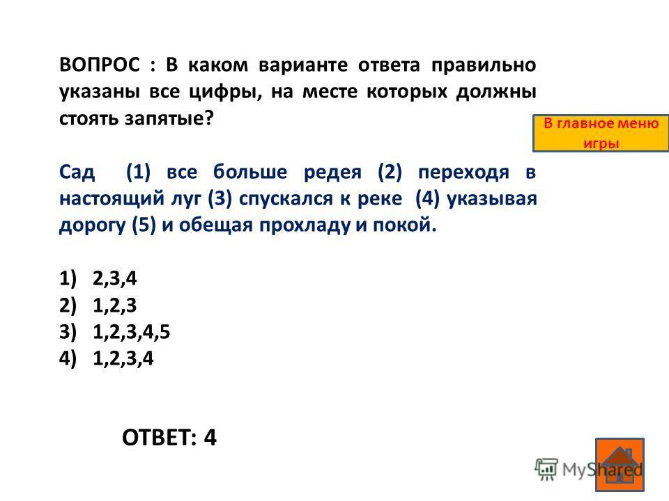 ВОПРОС : В каком варианте ответа правильно указаны все цифры, на месте которых должны стоять запятые? Сад (1) все больше редея (2) переходя в настоящий луг (3) спускался к реке (4) указывая дорогу (5) и обещая прохладу и покой. 1)2,3,4 2)1,2,3 3)1,2,