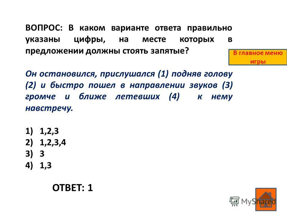 ВОПРОС: В каком варианте ответа правильно указаны цифры, на месте которых в предложении должны стоять запятые? Он остановился, прислушался (1) подняв голову (2) и быстро пошел в направлении звуков (3) громче и ближе летевших (4) к нему навстречу. 1)1