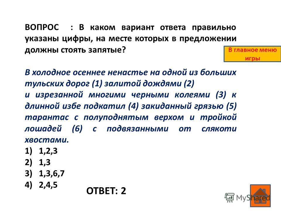 ВОПРОС : В каком вариант ответа правильно указаны цифры, на месте которых в предложении должны стоять запятые? В холодное осеннее ненастье на одной из больших тульских дорог (1) залитой дождями (2) и изрезанной многими черными колеями (3) к длинной и