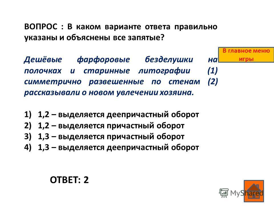 ВОПРОС : В каком варианте ответа правильно указаны и объяснены все запятые? Дешёвые фарфоровые безделушки на полочках и старинные литографии (1) симметрично развешенные по стенам (2) рассказывали о новом увлечении хозяина. 1)1,2 – выделяется дееприча
