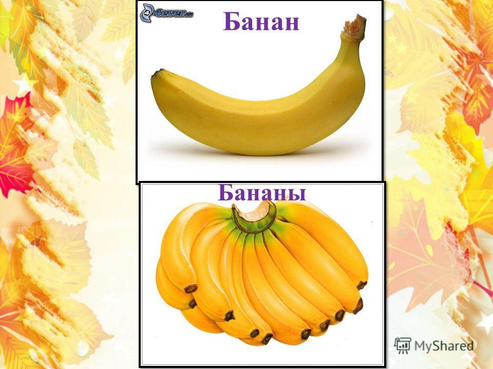Банан Бананы