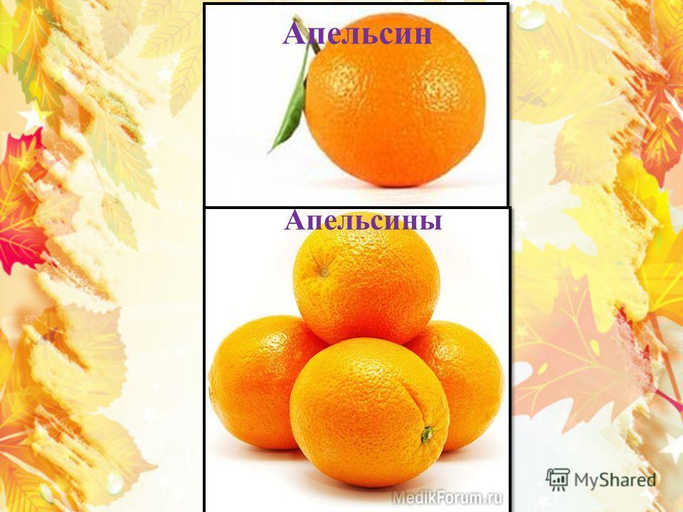 Апельсин Апельсины