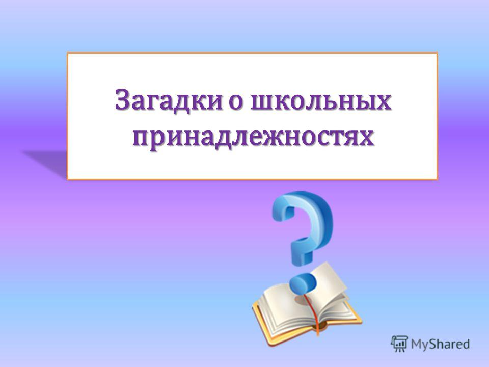 Загадки о школьных принадлежностях