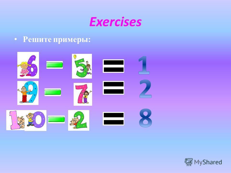 Решите примеры: Exercises