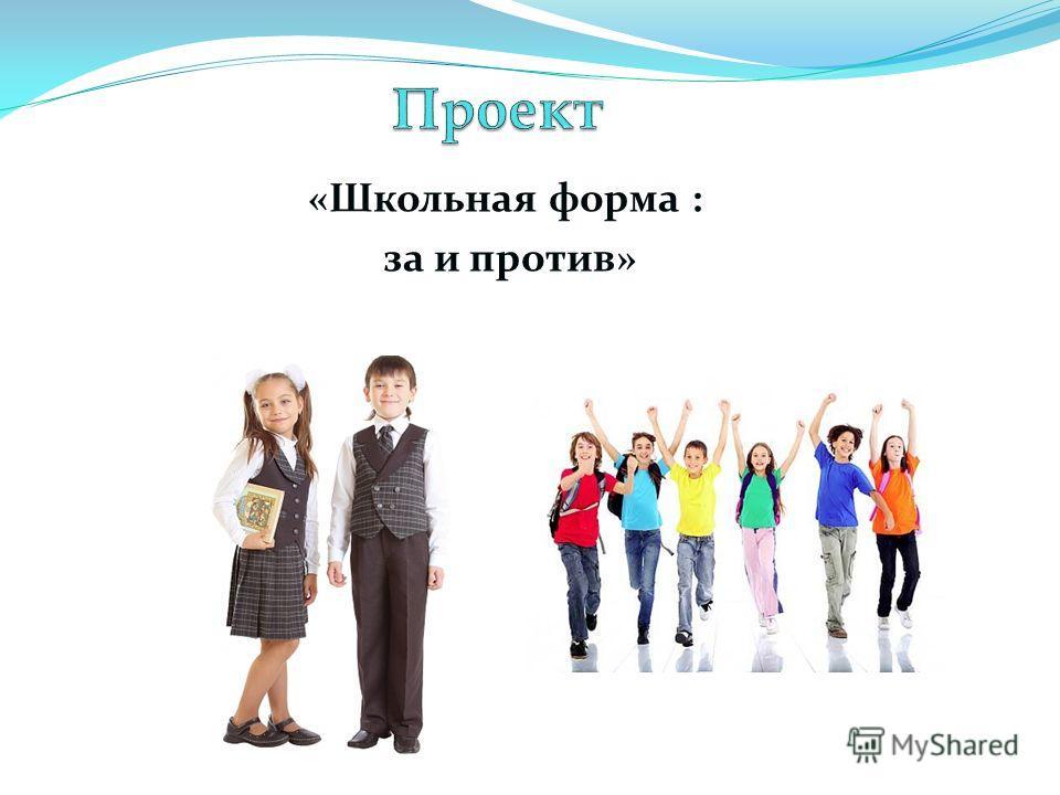 «Школьная форма : за и против»