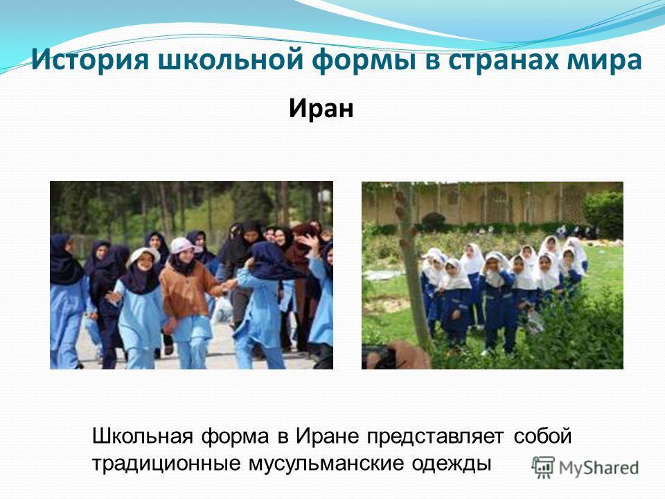 Школьная форма в Иране представляет собой традиционные мусульманские одежды Иран История школьной формы в странах мира
