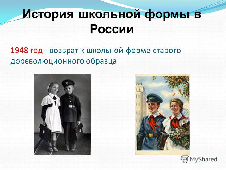 1948 год - возврат к школьной форме старого дореволюционного образца История школьной формы в России