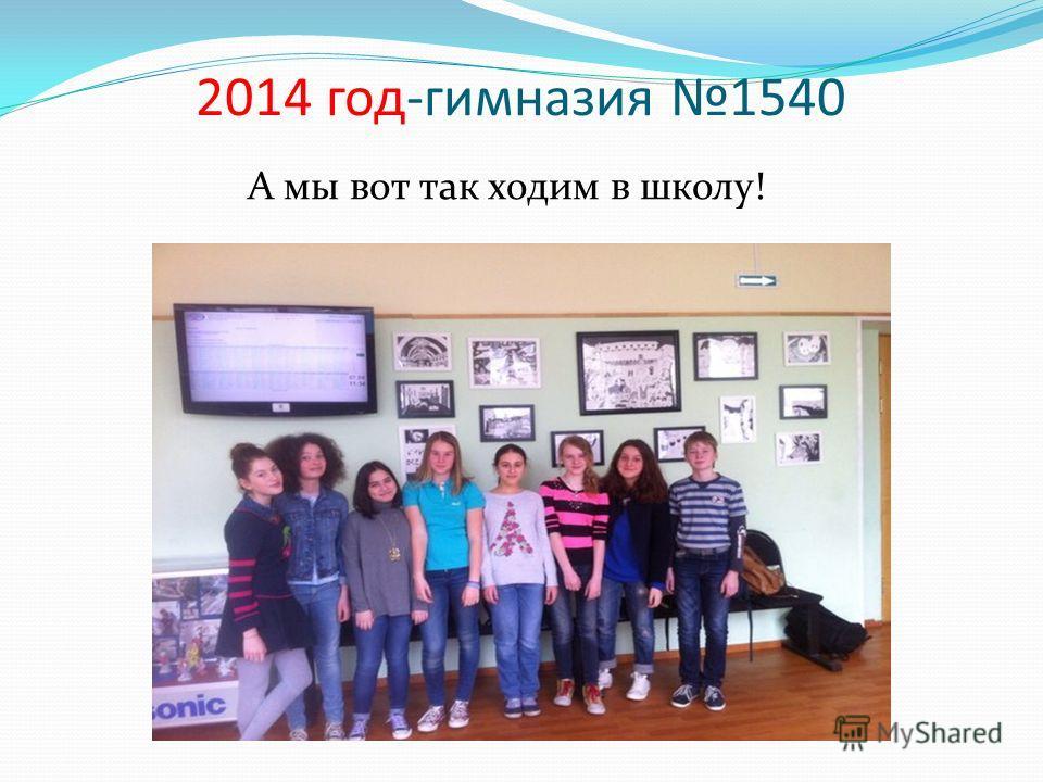 2014 год-гимназия 1540 А мы вот так ходим в школу!