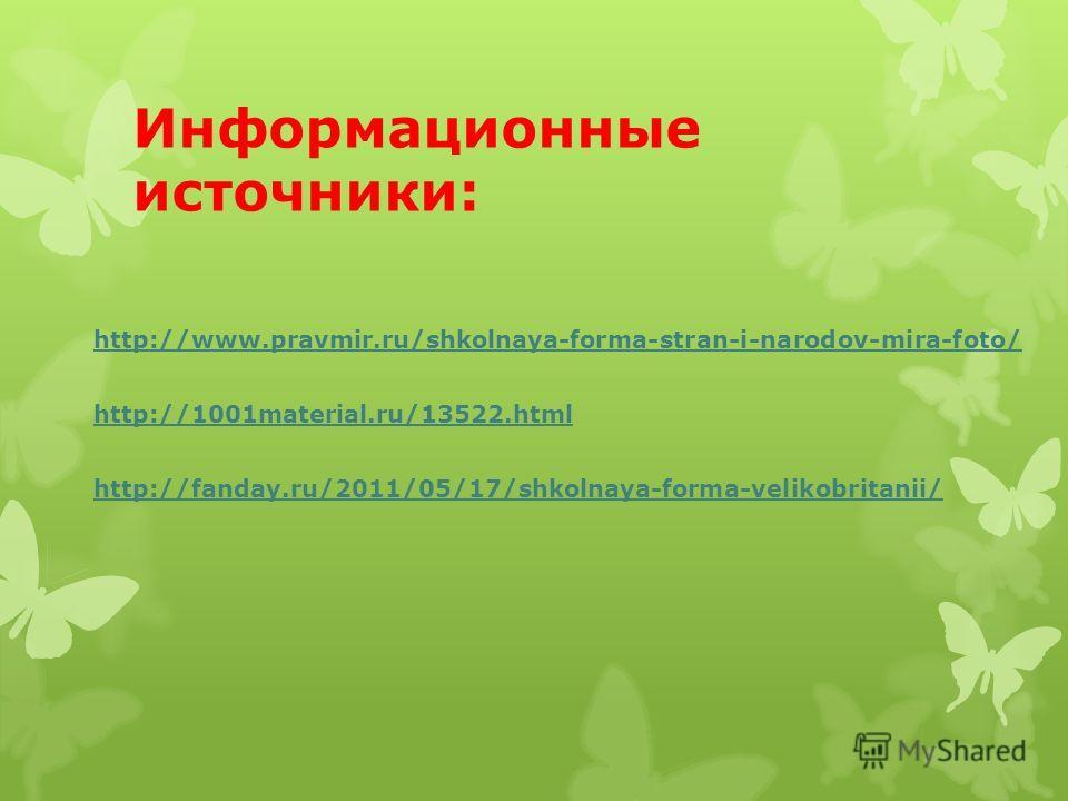 Информационные источники: http://www.pravmir.ru/shkolnaya-forma-stran-i-narodov-mira-foto/ http://1001material.ru/13522. html http://fanday.ru/2011/05/17/shkolnaya-forma-velikobritanii/