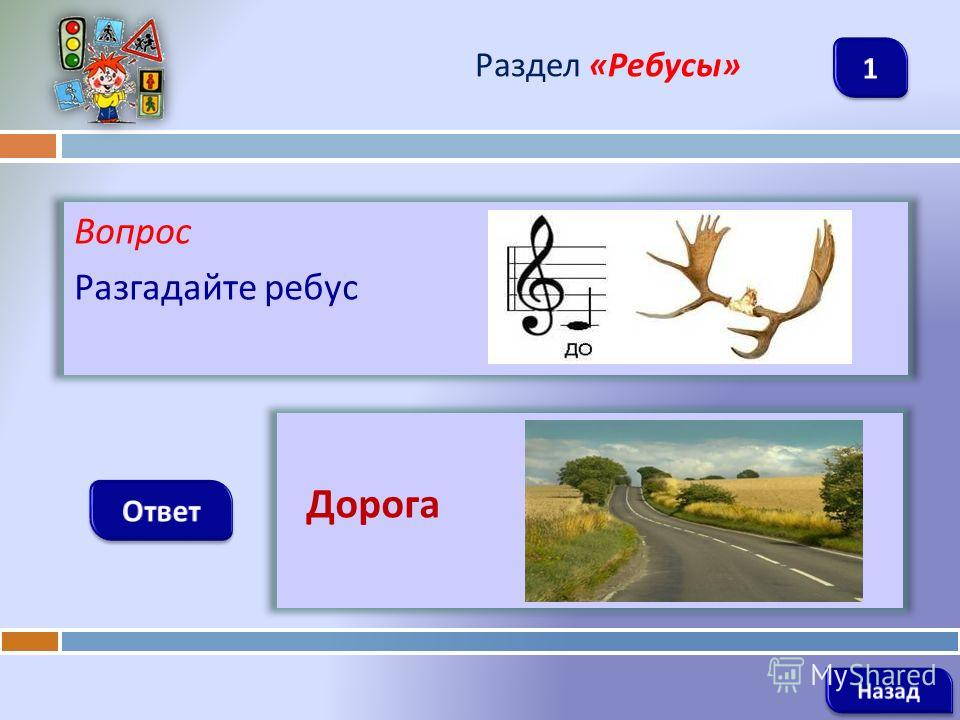 Вопрос Разгадайте ребус Раздел « Ребусы » Дорога