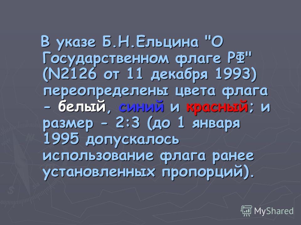 В указе Б.Н.Ельцина