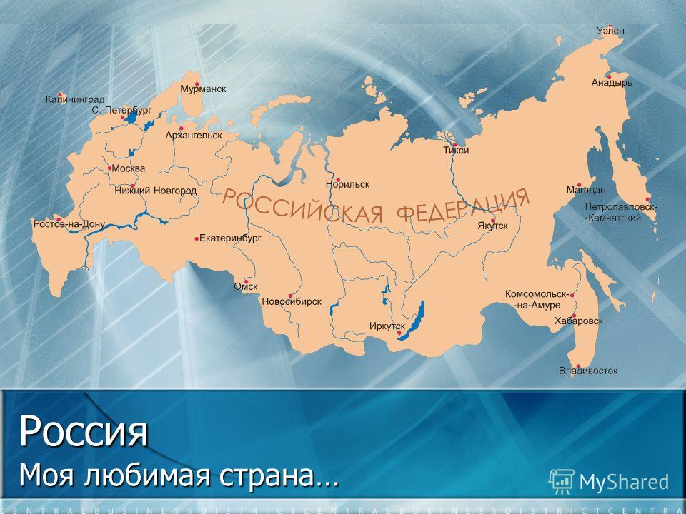 Россия Моя любимая страна…