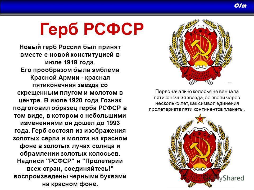 Новый герб России был принят вместе с новой конституцией в июле 1918 года. Его прообразом была эмблема Красной Армии - красная пятиконечная звезда со скрещенным плугом и молотом в центре. В июле 1920 года Гознак подготовил образец герба РСФСР в том в