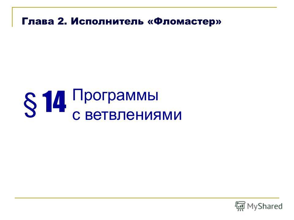 § 14 Программы с ветвлениями Глава 2. Исполнитель «Фломастер»