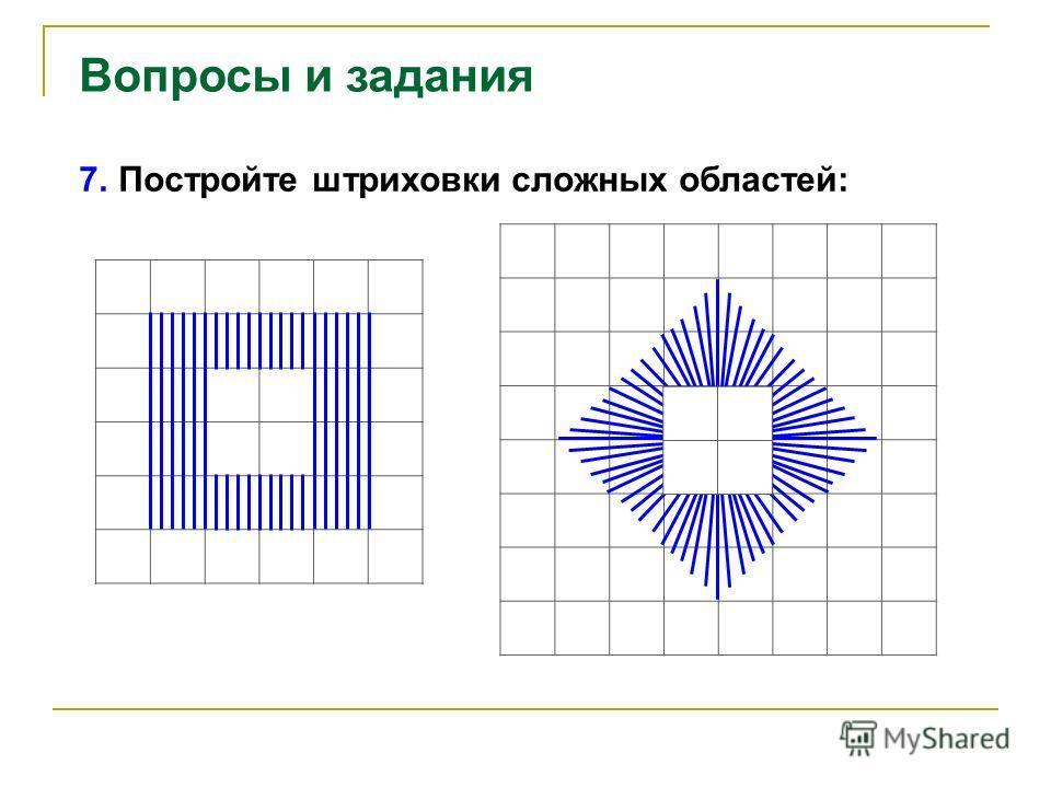 Вопросы и задания 7. Постройте штриховки сложных областей: