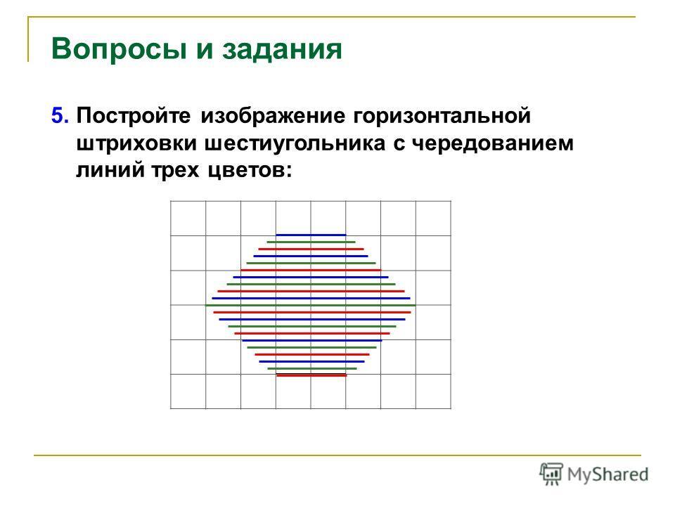 Вопросы и задания 5. Постройте изображение горизонтальной штриховки шестиугольника с чередованием линий трех цветов: