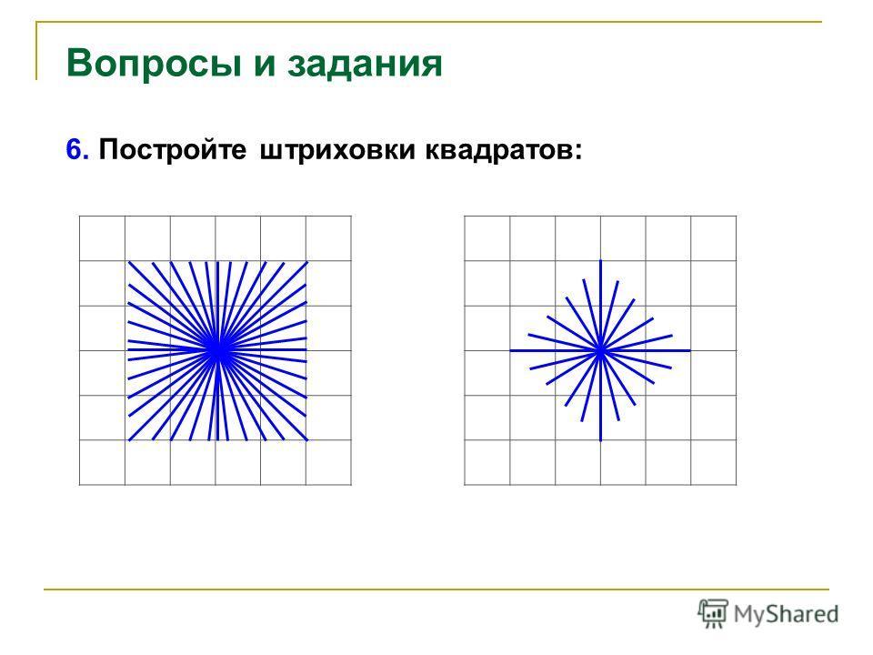 Вопросы и задания 6. Постройте штриховки квадратов: