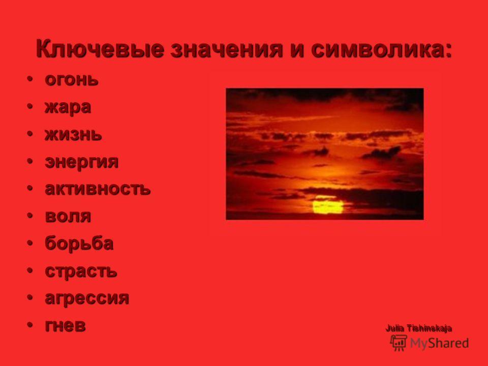 Ключевые значения и символика: огоньогонь жаражара жизньжизнь энергияэнергия активностьактивность воляволя борьбаборьба страстьстрасть агрессияагрессия гнев Julia Tishinskajaгнев Julia Tishinskaja