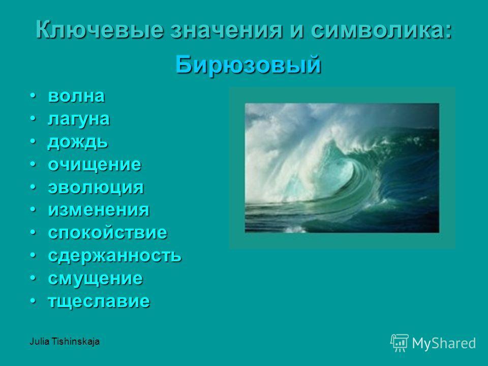 Julia Tishinskaja Ключевые значения и символика: Бирюзовый волнаволна лагуналагуна дождьдождь очищениеочищение эволюцияэволюция измененияизменения спокойствиеспокойствие сдержанностьсдержанность смущениесмущение тщеславиетщеславие