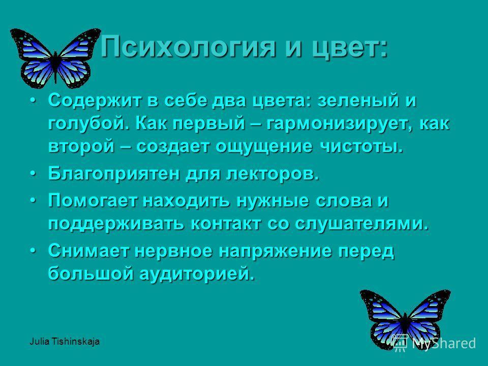 Julia Tishinskaja Психология и цвет: Содержит в себе два цвета: зеленый и голубой. Как первый – гармонизирует, как второй – создает ощущение чистоты.Содержит в себе два цвета: зеленый и голубой. Как первый – гармонизирует, как второй – создает ощущен