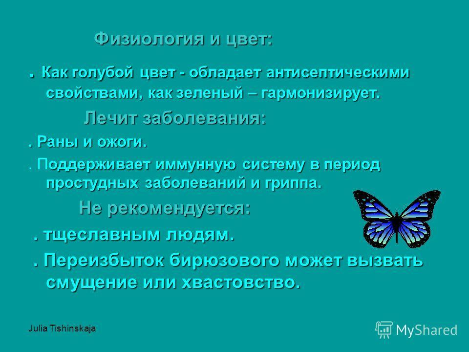 Julia Tishinskaja Физиология и цвет:. Как голубой цвет - обладает антисептическими свойствами, как зеленый – гармонизирует. Лечит заболевания:. Раны и ожоги. оддерживает иммунную систему в период простудных заболеваний и гриппа.. Поддерживает иммунну