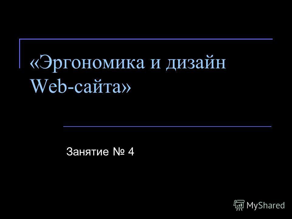 «Эргономика и дизайн Web-сайта» Занятие 4