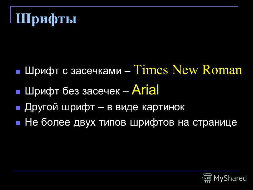 Шрифты Шрифт с засечками – Times New Roman Шрифт без засечек – Arial Другой шрифт – в виде картинок Не более двух типов шрифтов на странице
