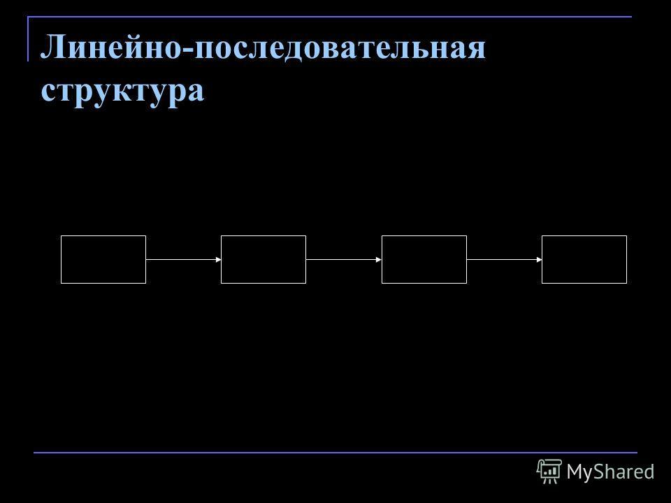 Линейно-последовательная структура