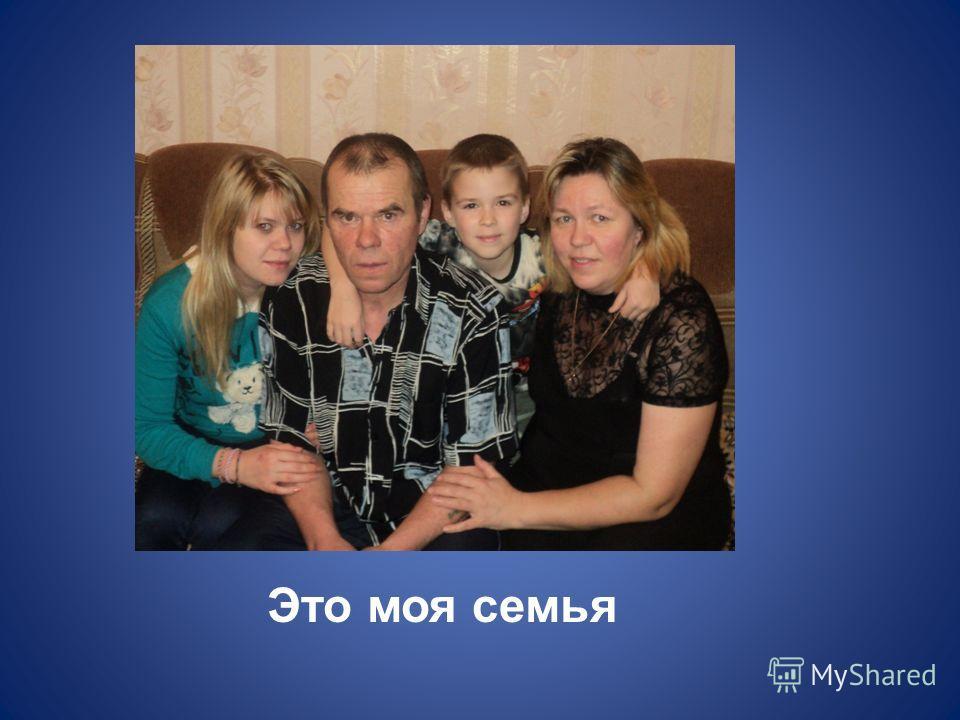 Это моя семья