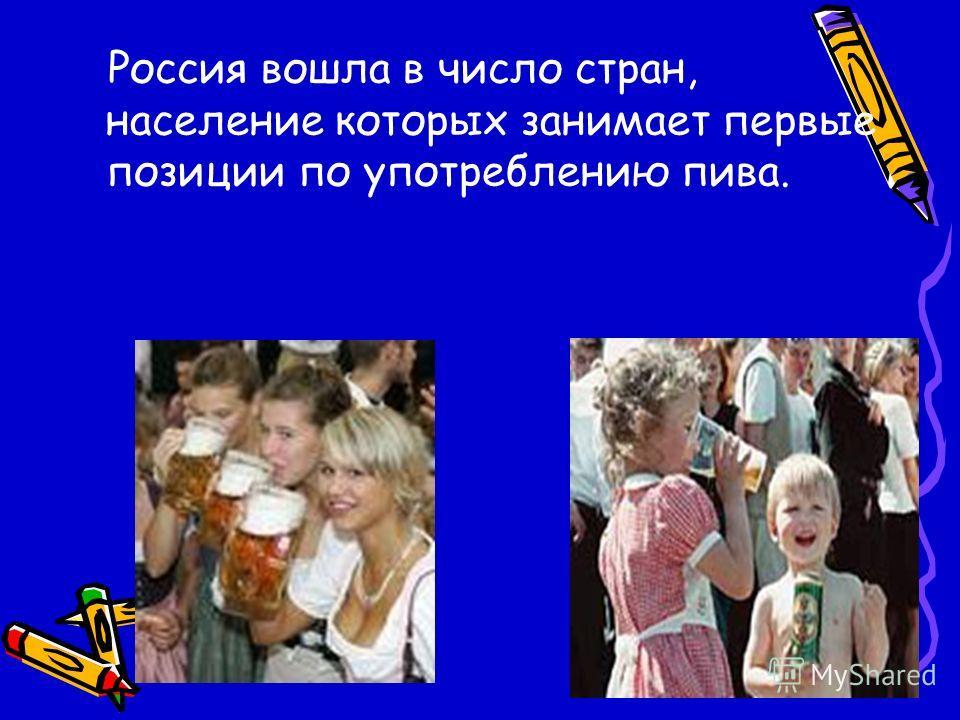Реклама умалчивает о вреде пива «КТО ИДЕТ ЗА «КЛИНСКИМ»?»