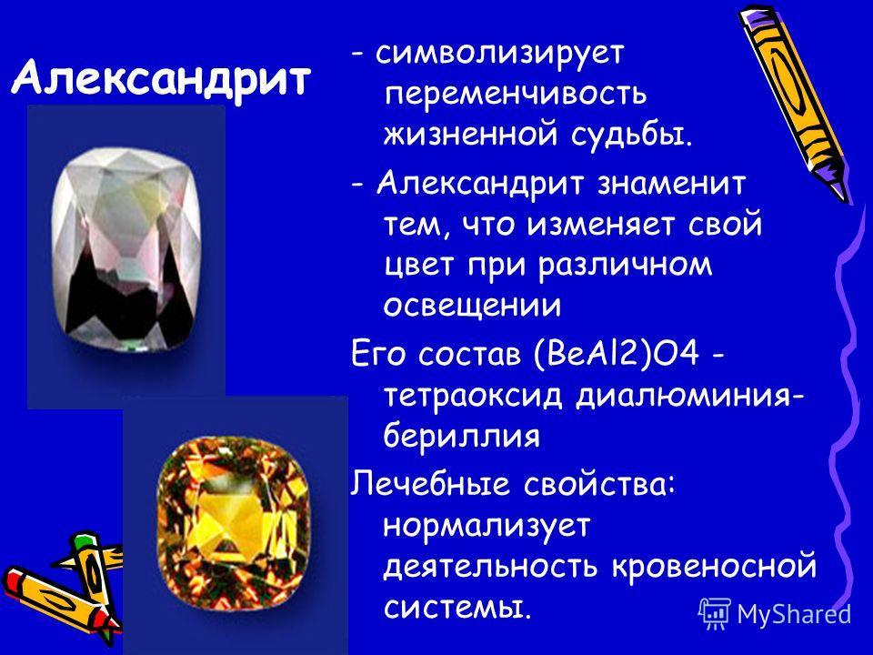 Рубин По химическому составу - это диоксид алюминия. Знаки Зодиака - Скорпион, Лев, Рак. Свойства камня. - это камень жизни; -служит защитой от дьявола и от чумы; - обещает пылкую любовь и взаимность в чувствах.