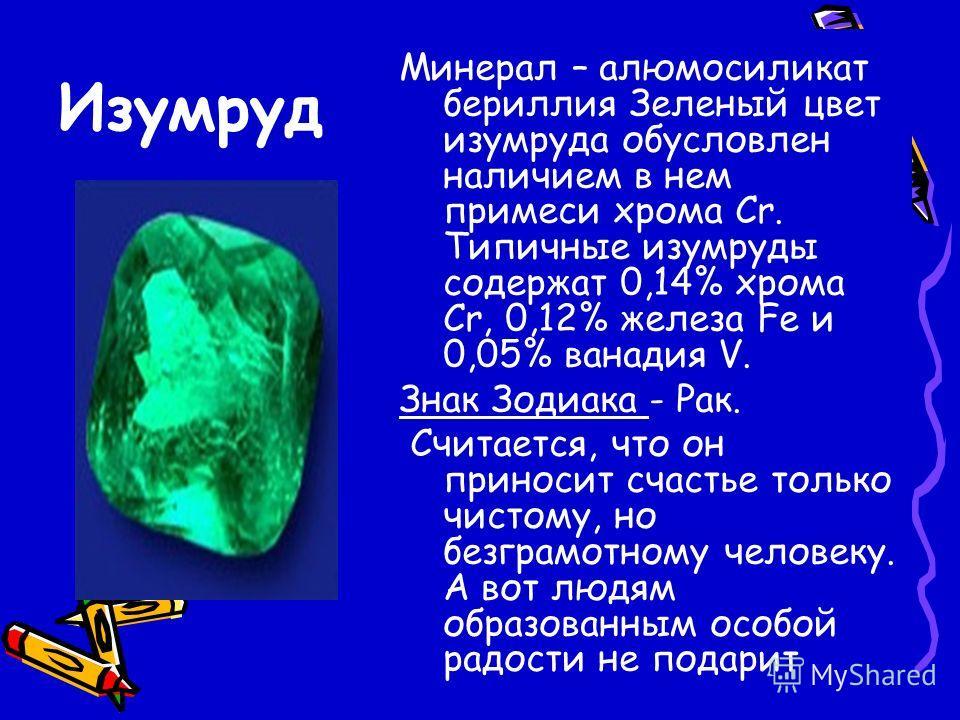Аметист Минерал: тонкозернистый просвечивающий кварцит с включением слюды или других минералов, придающих камню мерцающий отлив с золотистыми, красными, зелеными