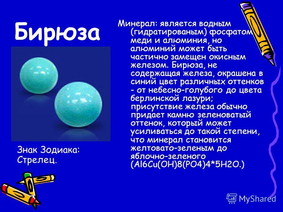 Изумруд Минерал – алюмосиликат бериллия Зеленый цвет изумруда обусловлен наличием в нем примеси хрома Cr. Типичные изумруды содержат 0,14% хрома Cr, 0,12% железа Fe и 0,05% ванадия V. Знак Зодиака - Рак. Считается, что он приносит счастье только чист