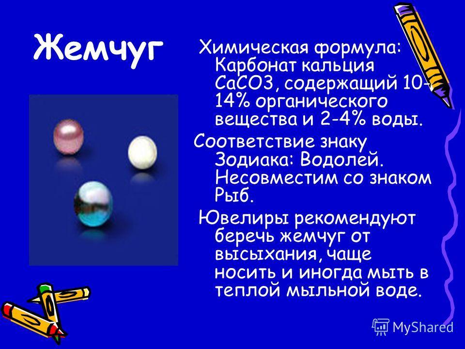 Бирюза Знак Зодиака: Стрелец. Минерал: является водным (гидратированым) фосфатом меди и алюминия, но алюминий может быть частично замещен окисным железом. Бирюза, не содержащая железа, окрашена в синий цвет различных оттенков - от небесно-голубого до
