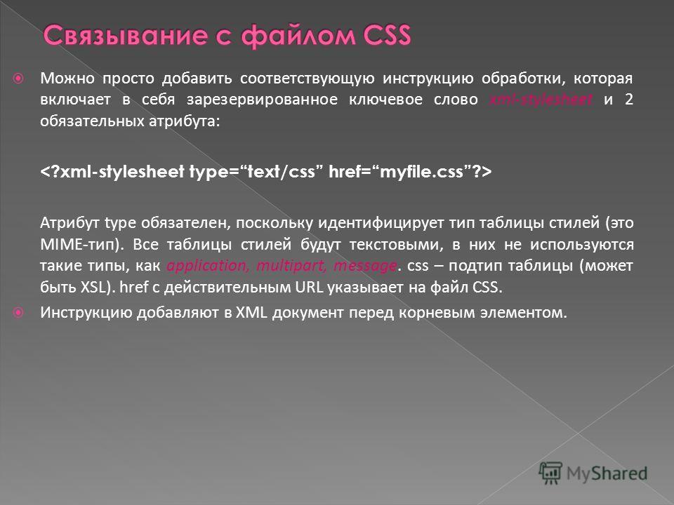 Можно просто добавить соответствующую инструкцию обработки, которая включает в себя зарезервированное ключевое слово xml-stylesheet и 2 обязательных атрибута: Атрибут type обязателен, поскольку идентифицирует тип таблицы стилей (это MIME-тип). Все та