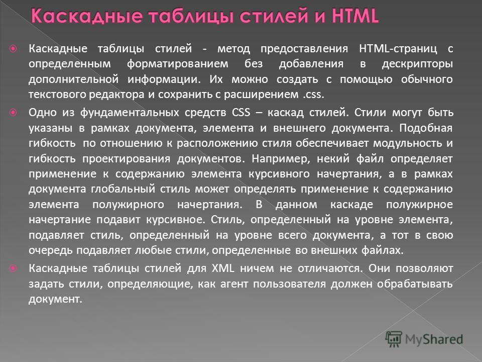 Каскадные таблицы стилей - метод предоставления HTML-страниц с определенным форматированием без добавления в дескрипторы дополнительной информации. Их можно создать с помощью обычного текстового редактора и сохранить с расширением.css. Одно из фундам