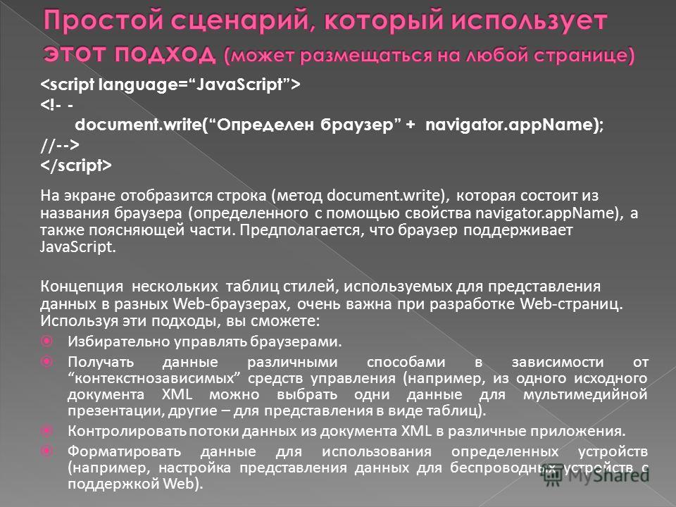 На экране отобразится строка (метод document.write), которая состоит из названия браузера (определенного с помощью свойства navigator.appName), а также поясняющей части. Предполагается, что браузер поддерживает JavaScript. Концепция нескольких табли
