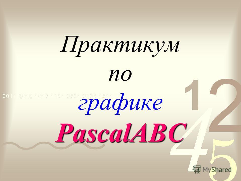 Практикум по графике PascalABC