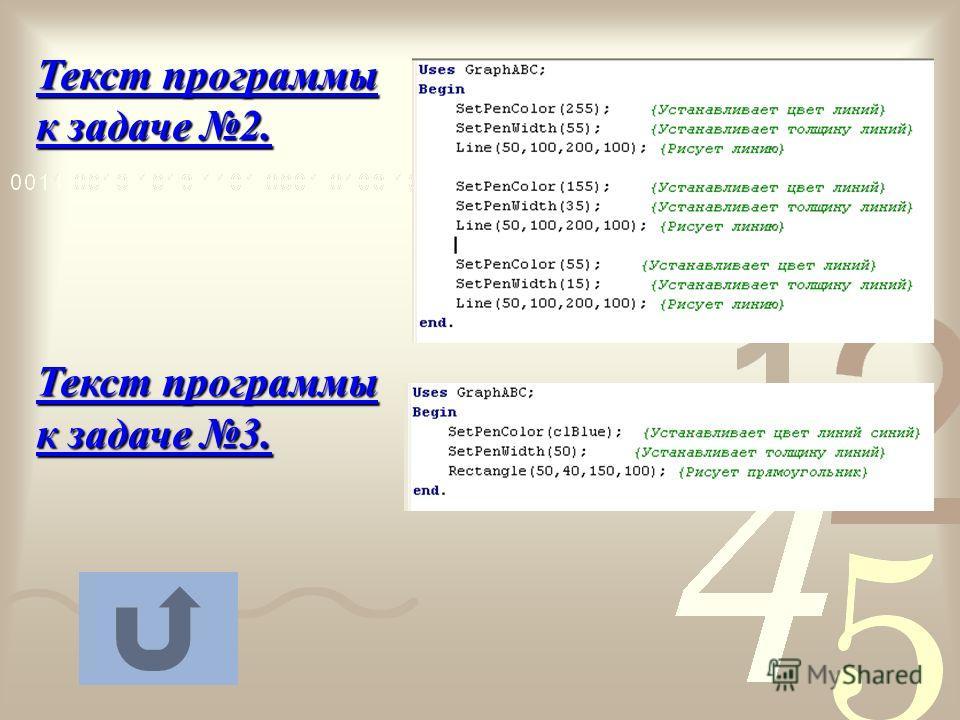 Текст программы к задаче 2. Текст программы к задаче 3.
