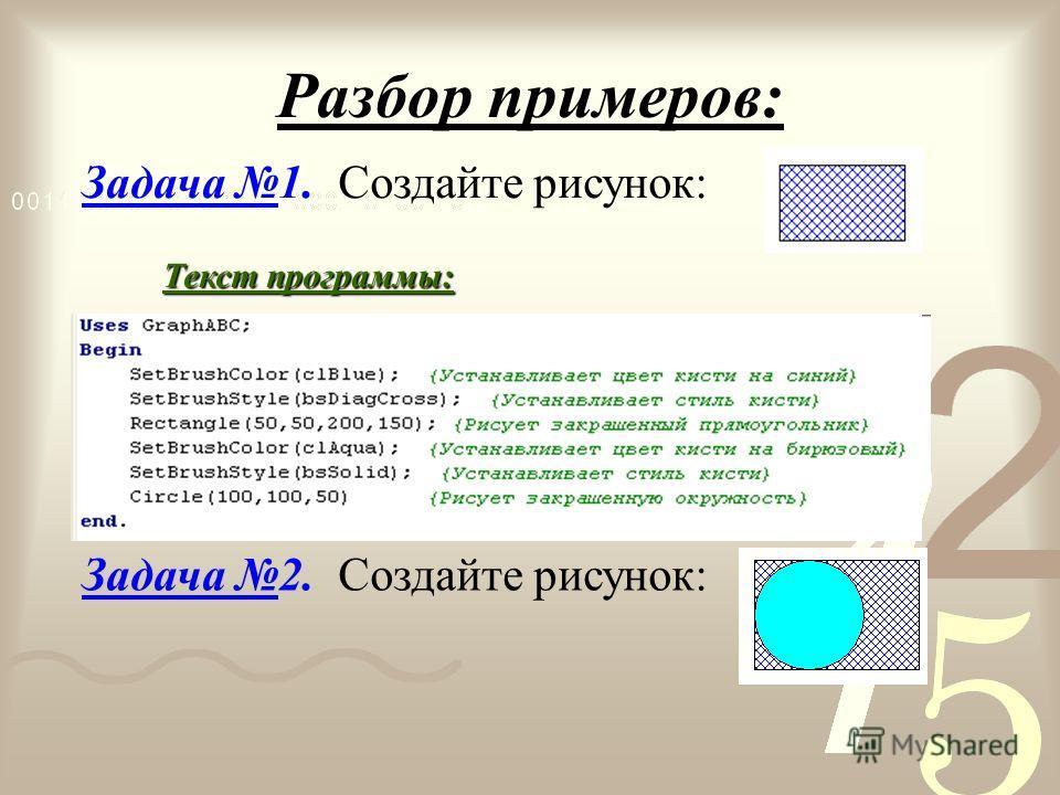 Разбор примеров: Задача 1. Создайте рисунок: Текст программы: Задача 2. Создайте рисунок: