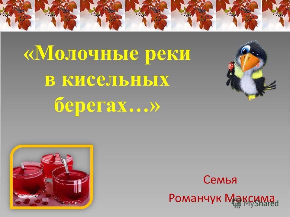«Молочные реки в кисельных берегах…» Семья Романчук Максима