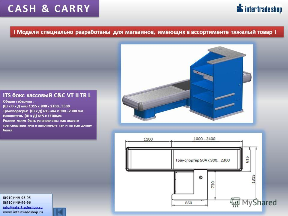 CASH & CARRY 8(910)449-95-95 8(910)449-96-96 info@intertradeshop.ru www.intertradeshop.ru 8(910)449-95-95 8(910)449-96-96 info@intertradeshop.ru www.intertradeshop.ru ITS бокс кассовый C&C VT II TR L Общие габариты : (Ш х В х Д мм) 1315 х 890 х 2100…