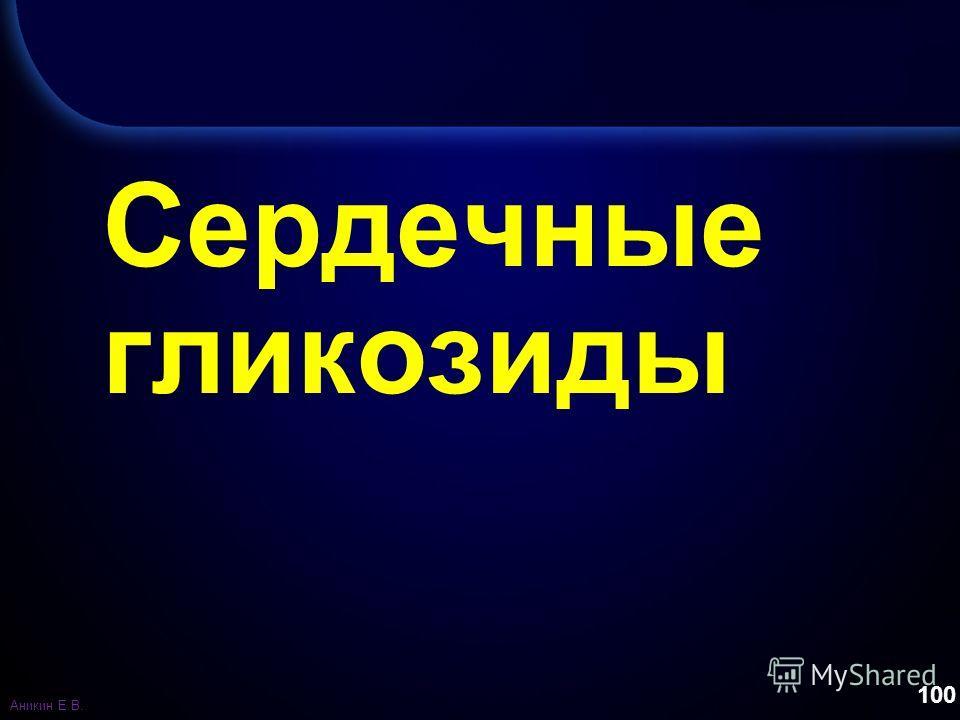 100 Сердечные гликозиды Аникин Е.В.