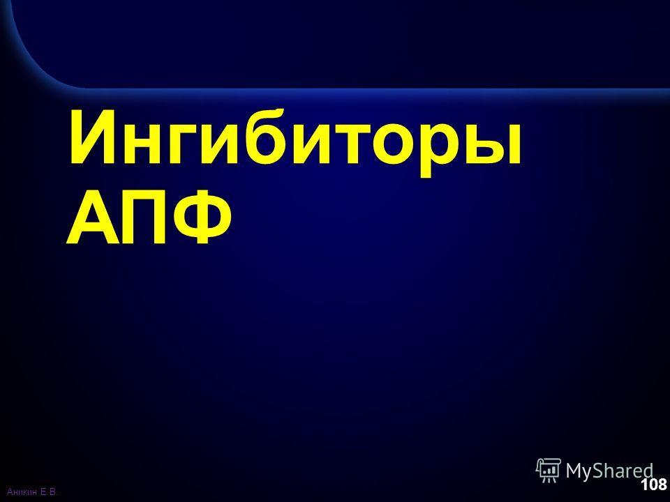 108 Ингибиторы АПФ Аникин Е.В.