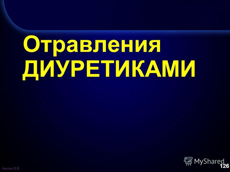 126 Отравления ДИУРЕТИКАМИ Аникин Е.В.